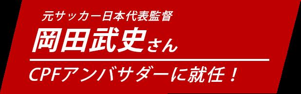 元サッカー日本代表監督 岡田武史さん CPFアンバサダーに就任!