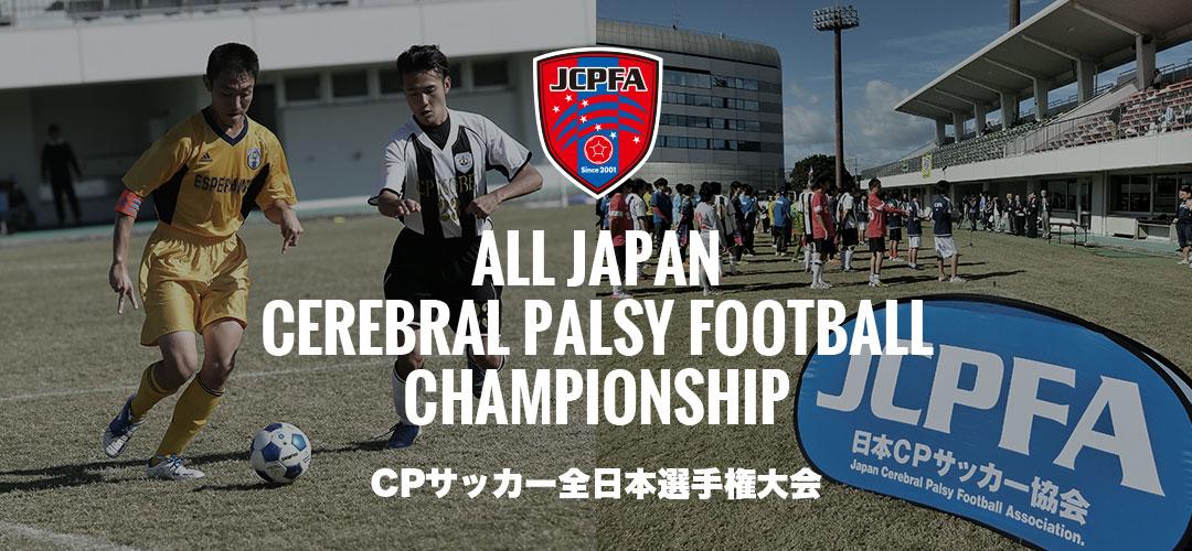 CPサッカー全日本選手権大会