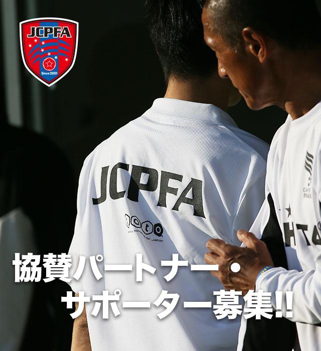 CPサッカーを応援して頂ける協賛パートナーや普及など様々な活動を一緒にして頂けるサポーターを募集しています。