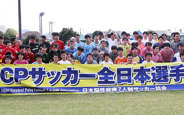 CPサッカー協会ギャラリー7