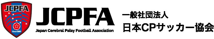 一般社団法人日本CPサッカー協会