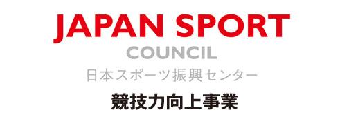 競技力向上事業 独立行政法人日本スポーツ振興センター