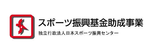 スポーツ振興基金助成事業 独立行政法人日本スポーツ振興センター