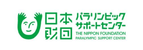 日本財団 パラリンピックサポートセンター
